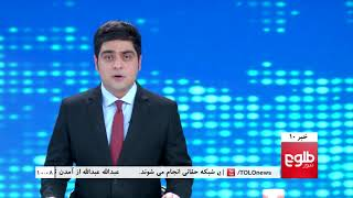 TOLOnews 10pm News 08 January 2018 / طلوع نیوز، خبر ساعت ده، ۱۸ جدی ۱۳۹۶
