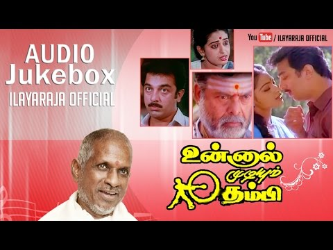 Unnal Mudiyum Thambi | Audio Jukebox | Kamal Hassan | Ilaiyaraaja Official
