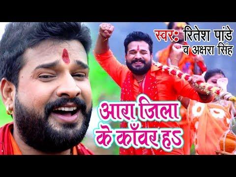 Ritesh Pandey, Akshara Singh सुपरहिट काँवर गीत 2018 - Ara Jila Kanwar Ha - Bhojpuri Kanwar Songs
