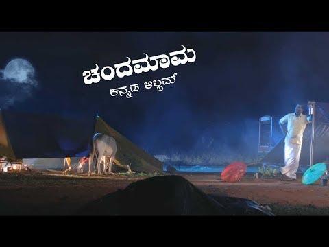 Chandamama Kannada Album Video Song   Sanath Prabhu   Smedor  