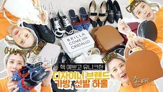 진짜 예쁘고 유니크한 디자이너브랜드 가방 신발 하울  …