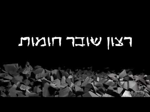 הרב עופר ארז כח הרצון שובר חומות