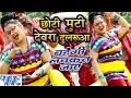 Download छोटी मुटी देवरा दुलरुआ - Choti Muti - Anu Dubey - Bahangi Lachkat Jaye - Bhojpuri Chhath Geet 2016 MP3 song and Music Video