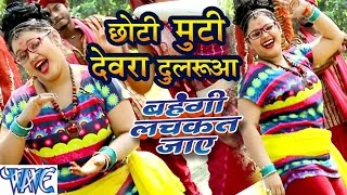 छोटी मुटी देवरा दुलरुआ choti muti anu dubey bahangi lachkat jaye bhojpuri chhath geet 2016
