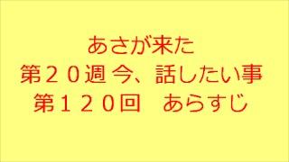 連続テレビ小説 あさが来た 第20週 今、話したい事 第120回 あらすじ...
