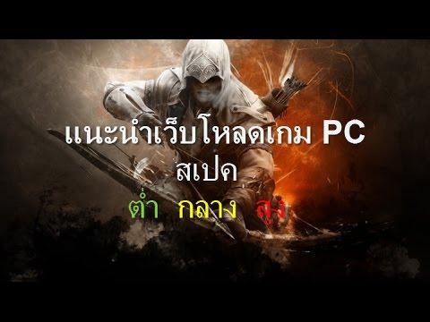 (Siam) แนะนำเว็บโหลดเกมสเปค ต่ำ กลาง สูง (ลิ้งใต้คลิปนะครับ)