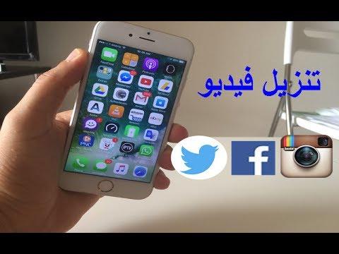 Photo of تحميل و تنزيل فيديوهات مفضلة من فيسبوك و إنستغرام و تويتر على أيفون بدون جيلبريك -IOS 10&11 – تحميل