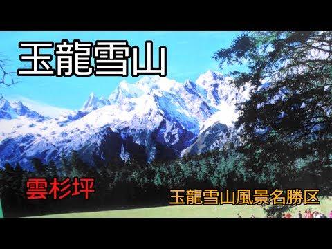 雲南の旅 麗江 大理 昆明【麗江編】古城 /玉龍雪山風景区