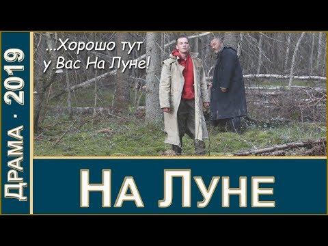 Фильм НА ЛУНЕ (2020) I Что это за ЧМО!? I драма, приключения