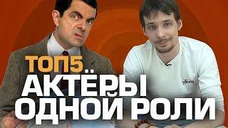 ТОП5 АКТЁРОВ ОДНОЙ РОЛИ
