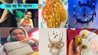 ржЕрж▓рзНржк-рж╕рзНржмрж▓рзНржк ржИржж ржЖржиржирзНржжЁЯШН  |Weekend Vlog |Bangladeshi American Vlogger