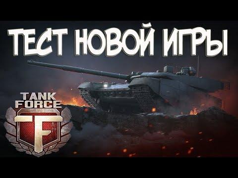 Tank Force - ТЕСТИРУЮ НОВУЮ ИГРУ ПРО ТАНКИ | АНАЛОГ ВАР ТАНДЕР, АРМАТА, WOT
