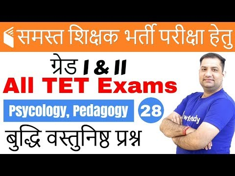 4:00 PM - CTET 2018 | Psychology & Pedagogy by Rajendra Sir | Intelligence (बुद्धि) Questions