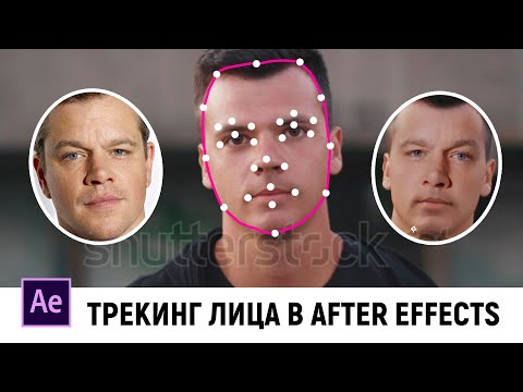 Трекинг лица в After Effects. Замена лица на видео.