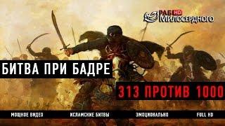 Битва при Бадре. 313 против 1000 ᴴᴰ