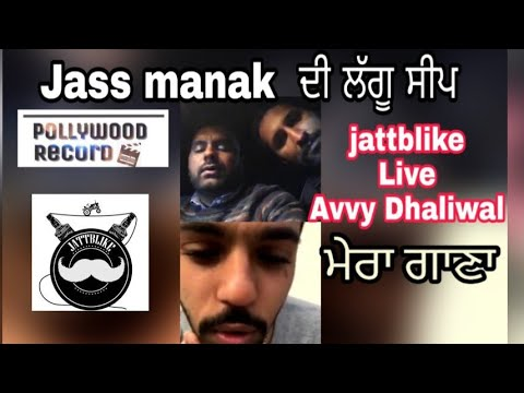 Jattblike ale live with avvy dhaliwal   Jass manak ne kitta dhokka boss gana mera