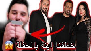 سوينا مقلب ب عاصي الحلاني وخطفنا ابنه الوليد !! ردة فعله صدمتنا