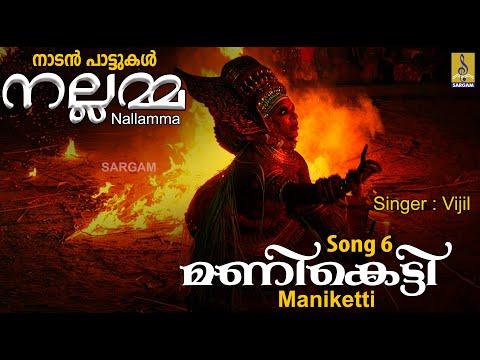 Maniketti a song from Nallamma sung by Vijil