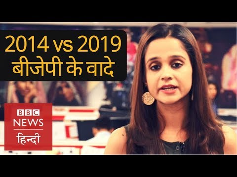 BJP Manifesto 2019 : How different it is from 2014? (BBC Hindi)