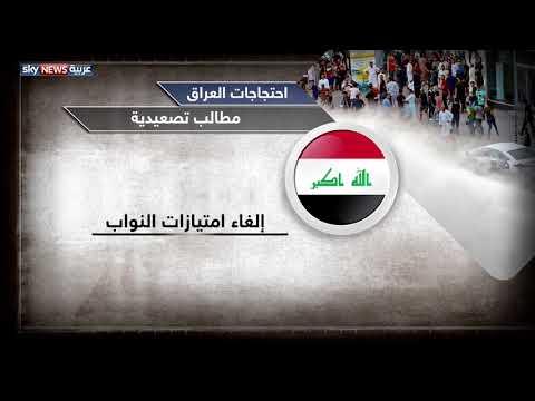 احتجاجات العراق.. مطالب تصعيدية  - نشر قبل 2 ساعة