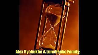 Скачать Время подожди Alex Ryabukha Lunchenko Family