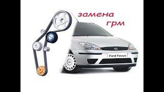 замена ремня грм форд фокус 1 1.8 zetec