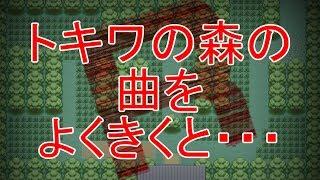 【ポケモン裏話】トキワの森とR団【ポケ文句】 thumbnail