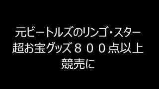 元ビートルズのリンゴ・スター 超お宝グッズ800点以上競売に 掲載元→...