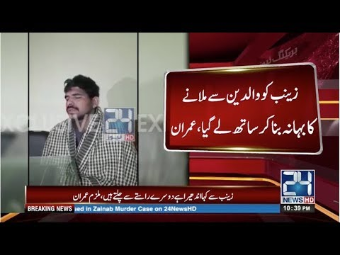 Zainab Murderer first statement | Must watch