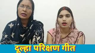 दूल्हा परिक्षण गीत | dulha parichhan geet| कैसे कैसे पडल दूल्हा पापा के पसंद हो | विवाह गीत #लोकगीत