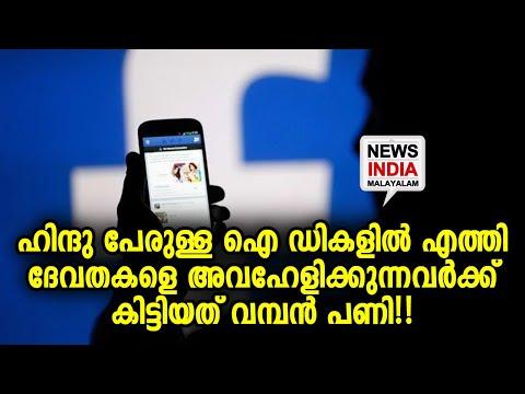 പേരുമാറ്റി അഭ്യാസം കാണിച്ചാല് പിടിവീഴും | Facebook post | Hindu gods | NEWS INDIA MALAYALAM