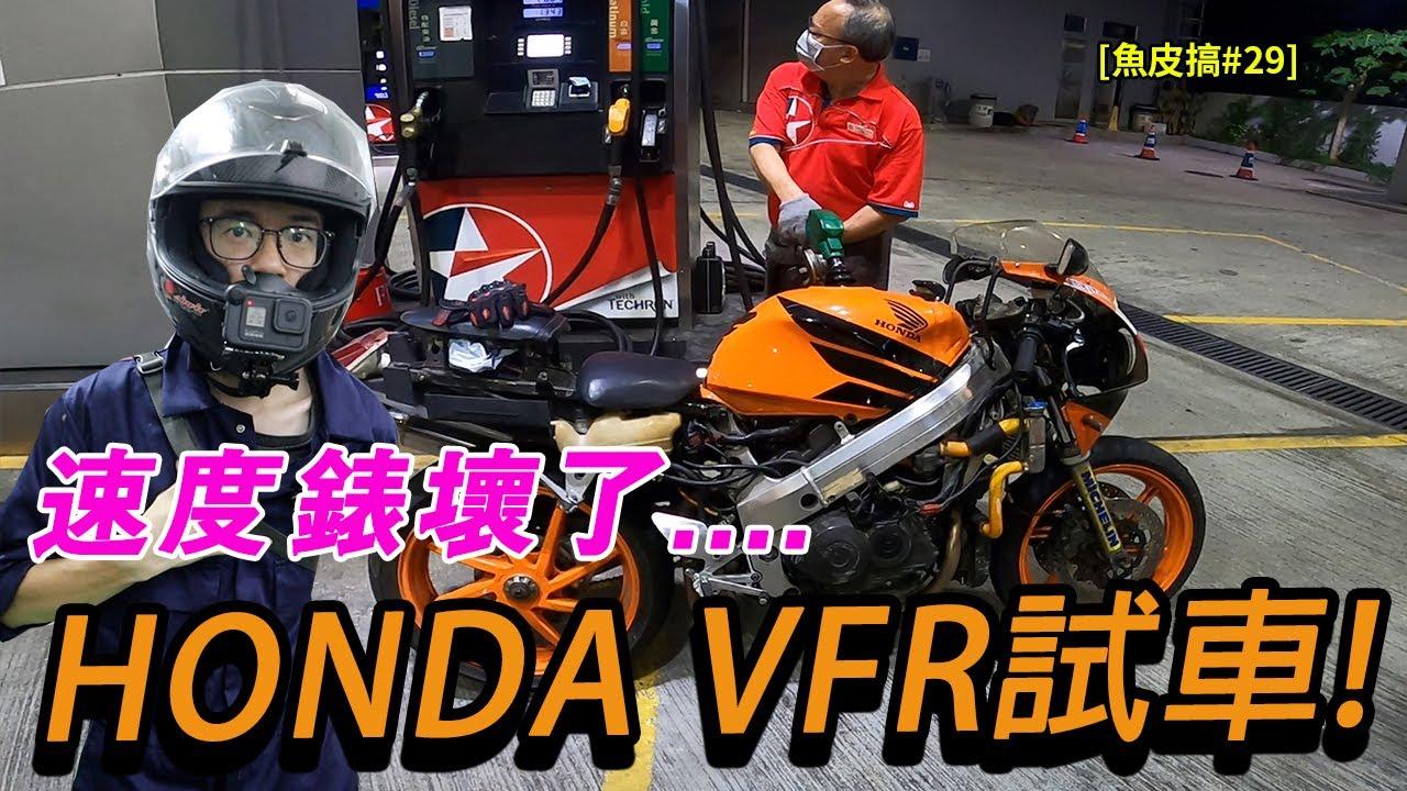 出街試車...但速度錶壞了...然後... | VFR400翻新計劃 EP.10【魚皮搞#29】