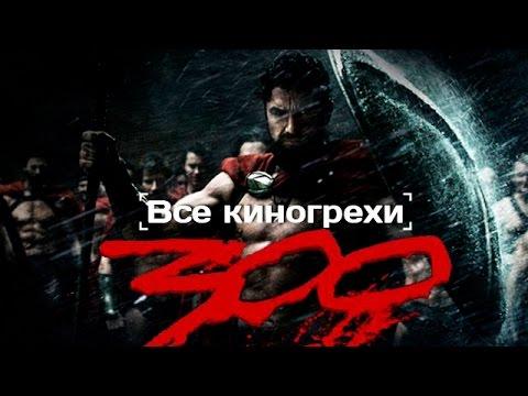 """Все киногрехи и киноляпы """"300 спартанцев"""""""