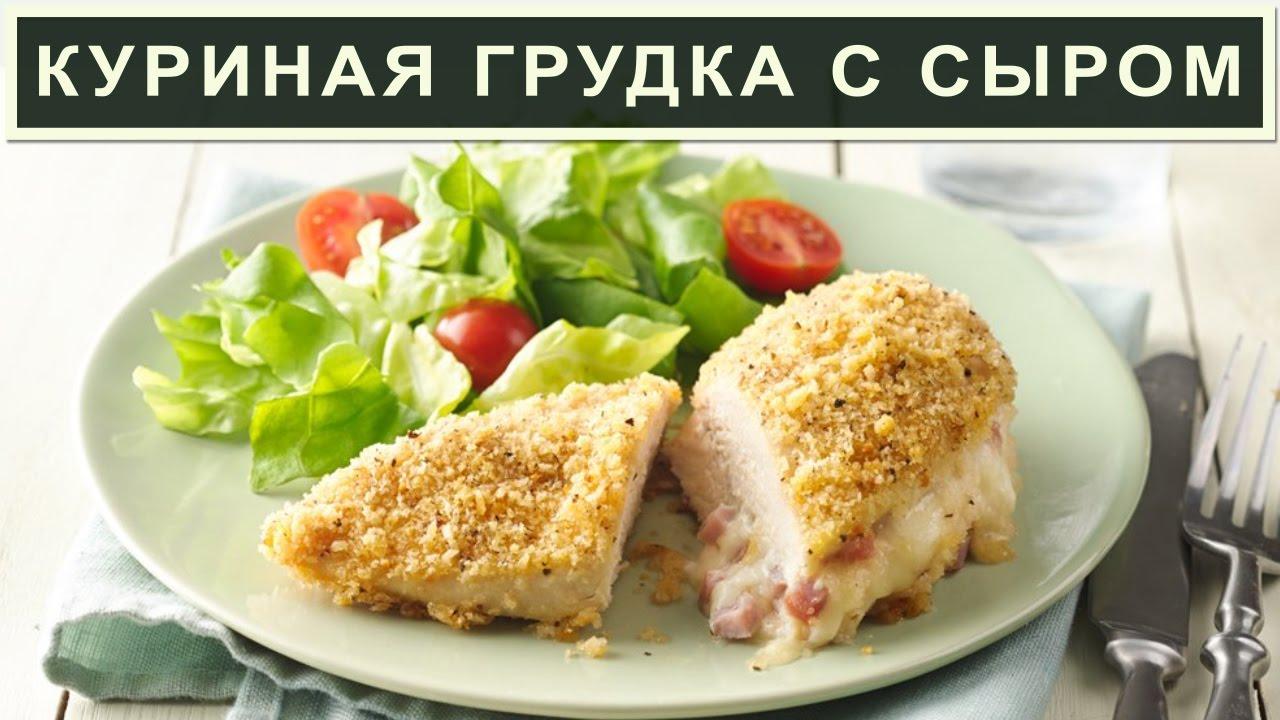 Куриная грудка с сыром на сковороде рецепт