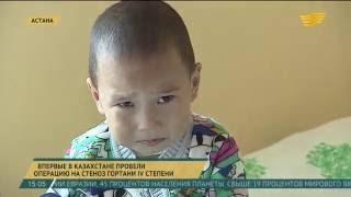 Впервые в Казахстане провели операцию на стеноз гортани IV степени(Впервые в Казахстане проведена уникальная операция. Врачи прооперировали ребенка со стенозом гортани..., 2016-06-24T09:38:14.000Z)