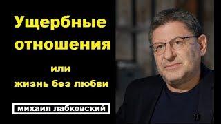 Ущербные отношения, жизнь без любви. Михаил Лабковский коуч психолог.