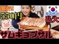 【韓国旅行】弘大(ホンデ)で激安サムギョプサル!550円!味噌ちげ200円!【安い】
