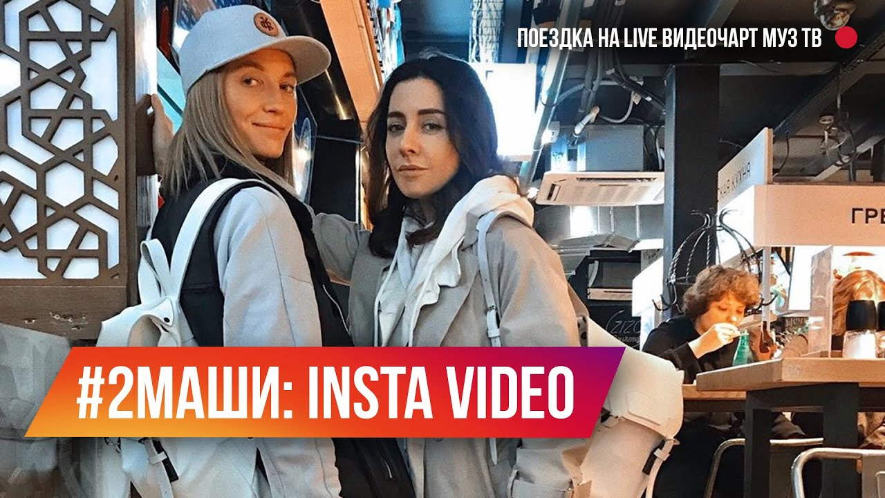 #2Маши едут на прямой эфир Муз ТВ. Мария Зайцева и Маша Шейх. Видео by Ксения Мамаева.