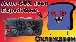 Охлаждаем Asus GTX 1060 Expedition - Выжимаем По Полной!!!