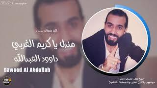مندل يا كريم الغربي الفنان داوود العبدالله