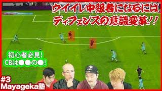 プロゲーマーのMayageka(まやげか)が『eFootball ウイニングイレブン2020』(ウイイレ2020)を直接指導する「Mayageka塾」。初心者から上級者まで、少しでも...
