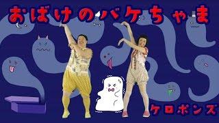 おばけのバケちゃま/ケロポンズ【楽しいオバケ体操「おばけのバケちゃま」!】 thumbnail
