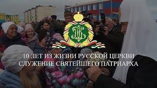 10 лет из жизни Русской Церкви. Служение Святейшего Патриарха