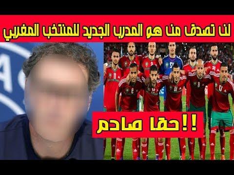 عاجل... لن تصدق من هو المدرب الجديد للمنتخب المغربي بعد رحيل هيرفي رونار
