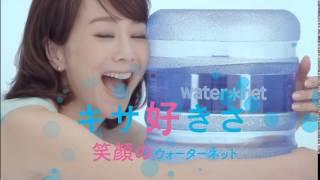 ウォーターネットの新CMキャラクターに「木佐彩子」さん決定!! 笑顔の...