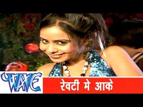 रेवटी में आके Revati Me Aake - Jila Top Lageli - Bhojpuri Hit SongHD