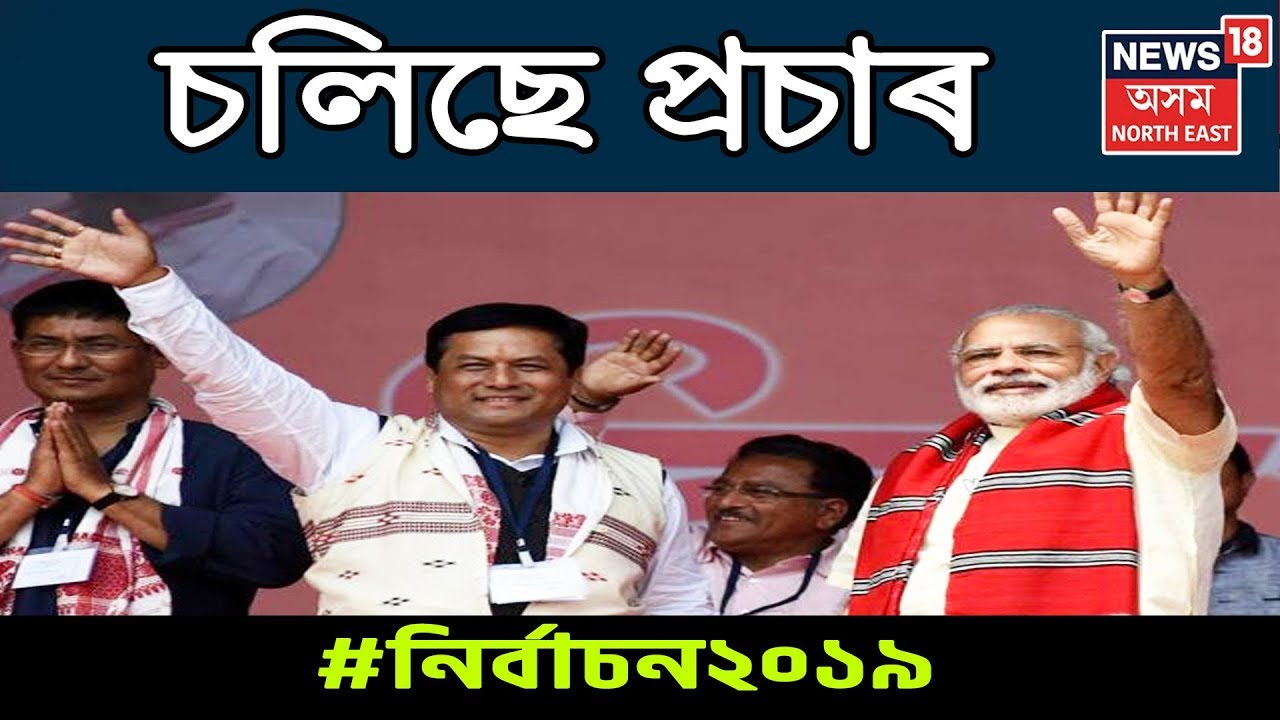 2019 Mahabharat | Campaigning For Third Phase Lok Sabha Election On Going | 20th April, 2019