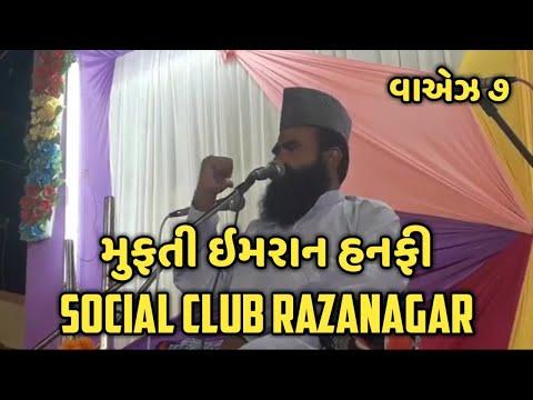 Shaheede Karbala ( 2 ) Mufti Imran Hanfi Razanagar Jamangar ( 17-09-2018 )