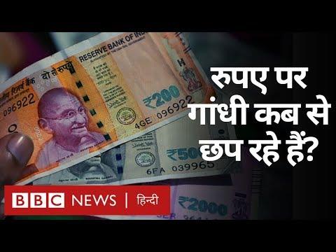 Indian Currency पर Mahatma Gandhi की तस्वीर कब से छप रही है? (BBC Hindi)