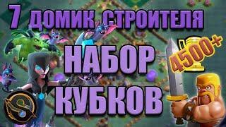 7 ДОМИК СТРОИТЕЛЯ. НАБОР КУБКОВ. 4500+